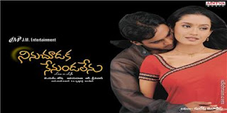 Ninu Choodaka Nenundalenu MP3 Songs