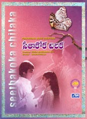 Seethakoka Chiluka MP3 Songs