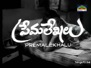 Prema Lekhalu MP3 Songs