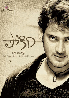 Pokiri Telugu Movie Audio And Video Songs