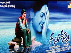 Gangotri Telugu Movie Mp3 Songs