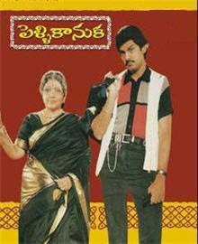 Pelli Kanuka Telugu Movie Audio Songs