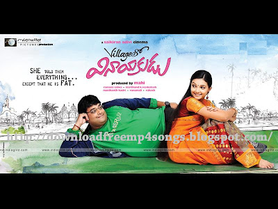 Village Lo Vinayakudu Mp3 Songs Telugu Movie