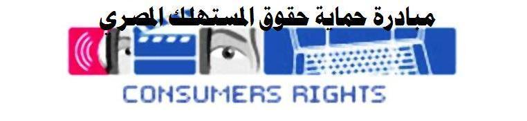 مبادرة حماية حقوق المستهلك المصري