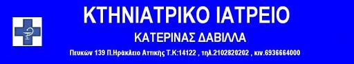 ΚΤΗΝΙΑΤΡΕΙΟ ΚΑΤΕΡΙΝΑΣ ΔΑΒΙΛΛΑ