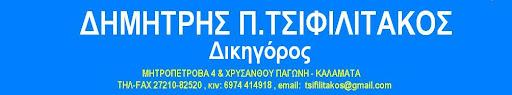 ΔΗΜΗΤΡΗΣ Π.ΤΣΙΦΙΛΙΤΑΚΟΣ