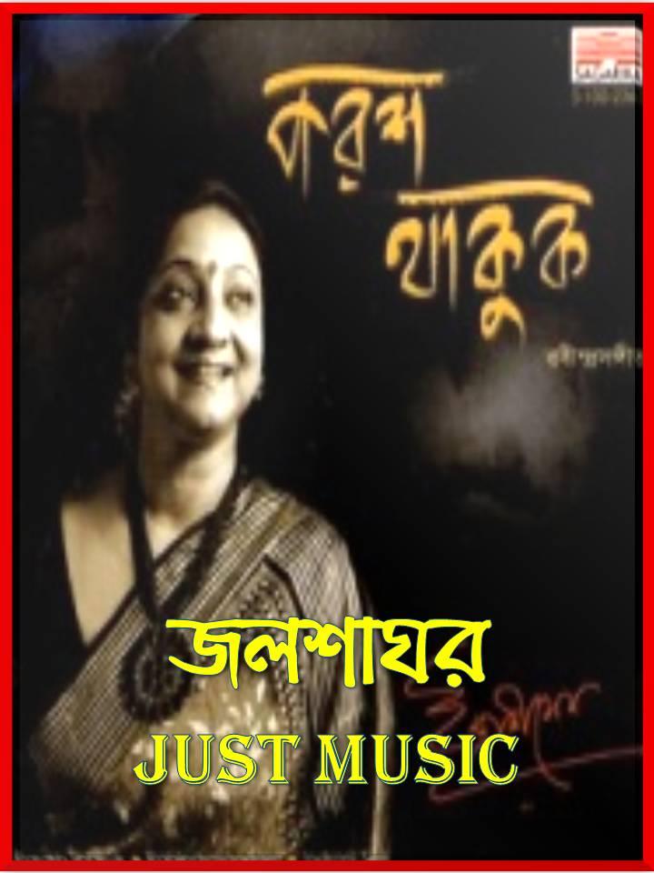 Free Download Bangla Rabindra Sangeet By Indrani Sen