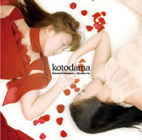 cover of CD by Nabatame Hitomi (l) and Itou Shizuka