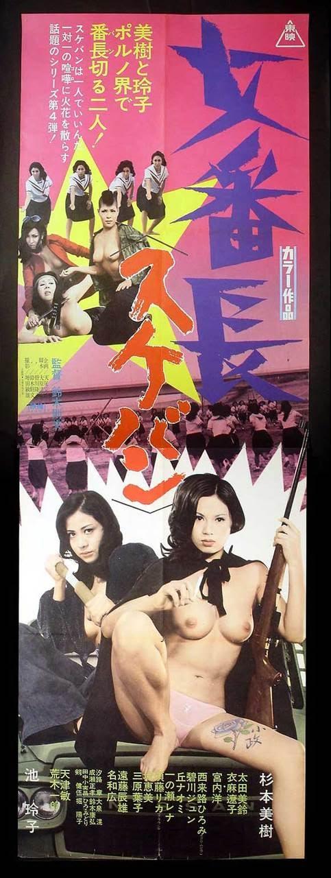Mujeres Japonesas [Retro]