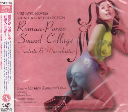 Sangre Yakuza: Roman Porno Sound Collage: Sadistic & Masochistic