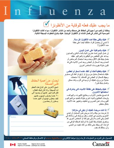 Conseils en arabe