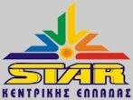 Star ΚΕΝΤΡΙΚΗΣ ΕΛΛΑΔΑΣ online