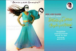 download latest tamil movie Arumbu Meesai Kurumbu Paarvai mp3 songs