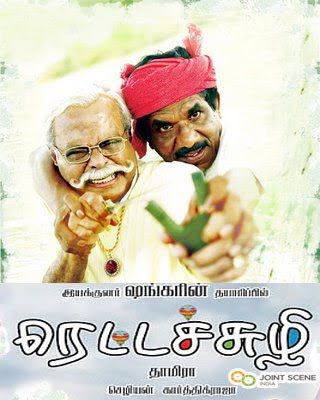 download latest tamil rettai suzhi mp3 songs
