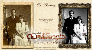 pokkisham tamil mp3 songs