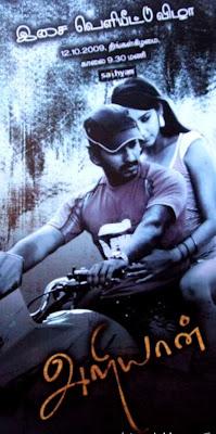 download latest tamil ariyaan mp3 songs