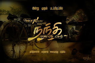 nandi-tamil-mp3-songs