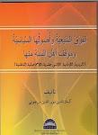 SEKTE-SEKTE & DASAR POLITIK SYI'AH (الفرق الشيعية وأصولها السياسية )