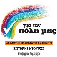 www.giatinpolimas.gr