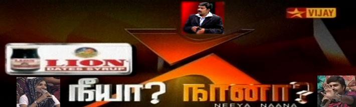 Neeya Naana – (VIJAY TV)