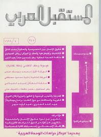 الانتخابات والديموقراطية والعنف في الجزائر ، المستقبل العربي، عدد يوليو / جويلية 1999.