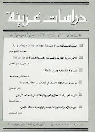 سوسيولوجيا الجهاد والعنف في الجزائر: خطابا وممارسة ، دراسات عربية، عدد يناير / فبراير 2000