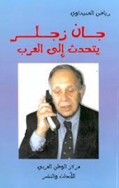 جان زجلر يتحدث إلى العرب، مركز الوطن العربي للأبحاث والنشر، بيروت ، 2002