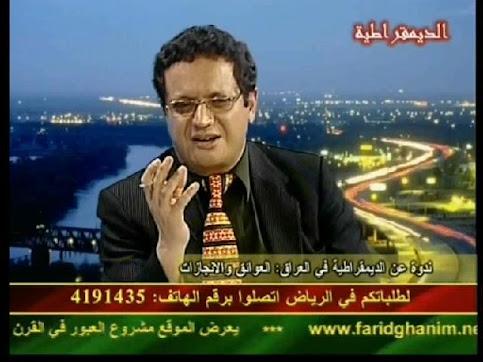 أزمة الديموقراطية في العراق: عوائقها ومشاكلها