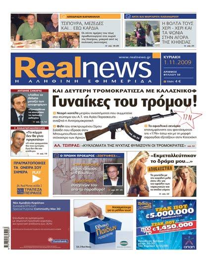 [REAL+NEWS.jpg]