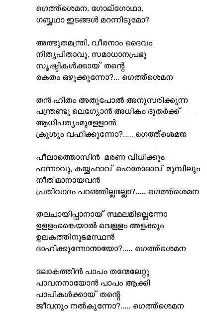 Gathasamana