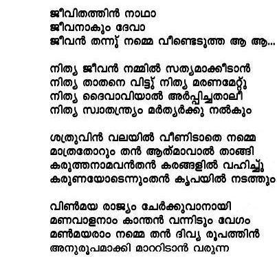 Jeevithathin Naatha