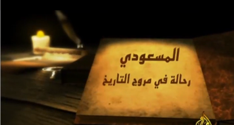 العلماء المسلمون: المسعودي رحالة في مروج التاريخ