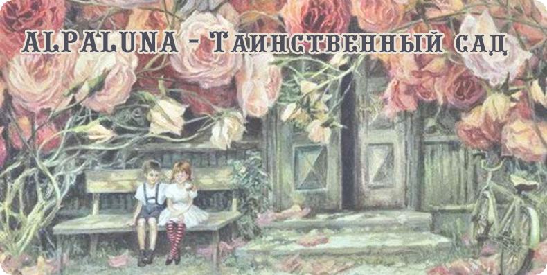 Alpaluna - Таинственный сад