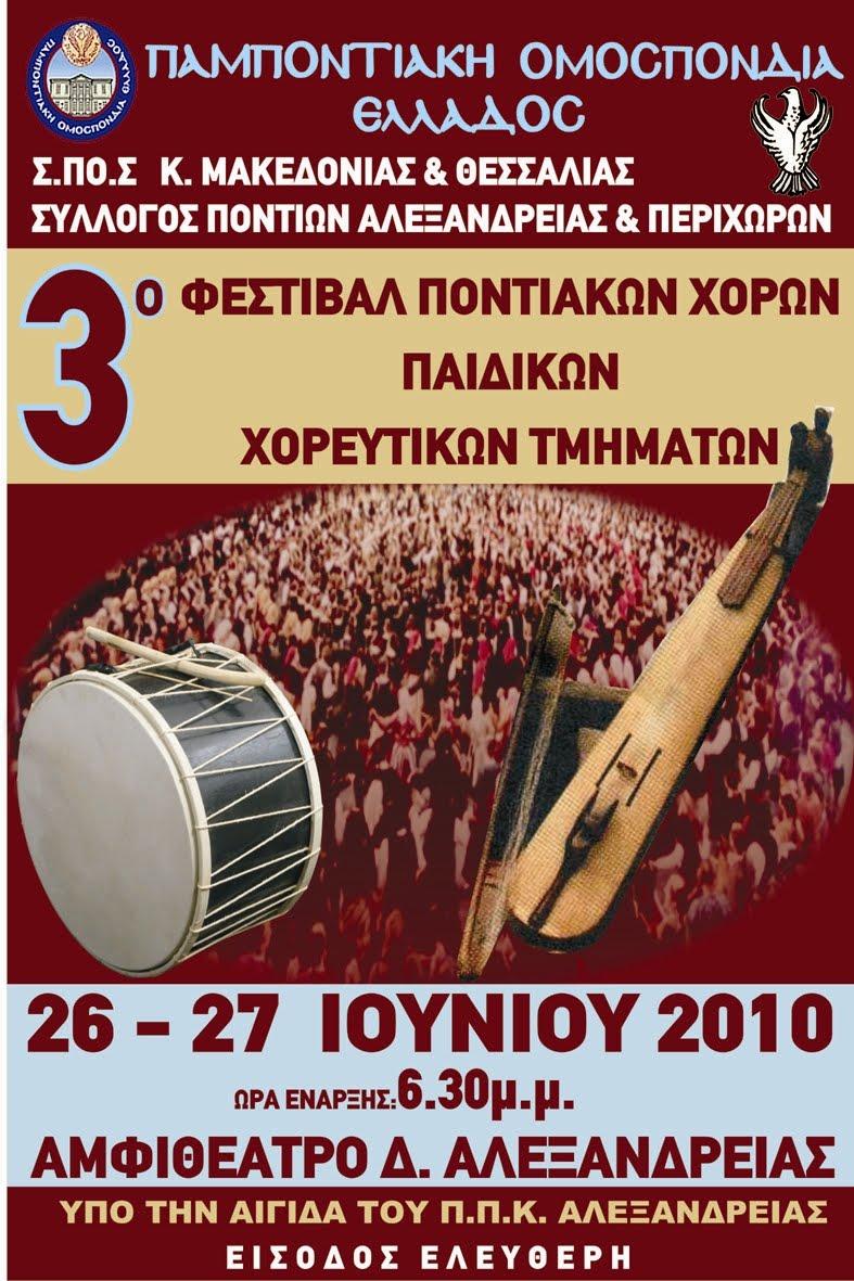 3ο Φεστιβάλ Ποντιακών Χορών στην Αλεξάνδρεια