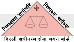 DSSSB Recruitment 2009 - Dsssb.delhigovt.nic.in Vacancies