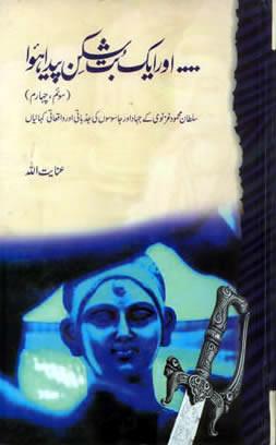 4 - Aur Aik Butshikan Paida Huwa by Inayatullah