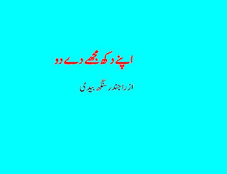 badi - Apne Dukh Mujhe De Do by Rajinder Singh Bhedi