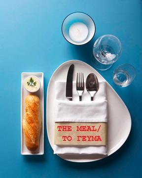 The Meal / Το Γεύμα