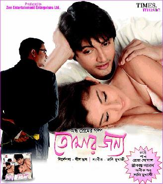 Tomar Jonyo movie