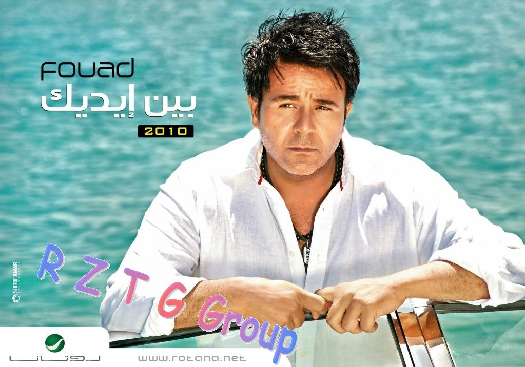 R.Z.T.G Group: تحميل البوم محمد فؤاد بين ايديك  2010 MP3