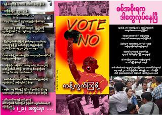 >Vote NO – Burmese Regime Refrendum – POSTER 2/2