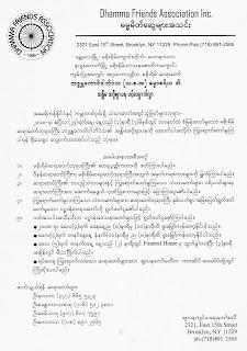 >Funeral Service for Masoeyein Sayadaw U Kovida announced
