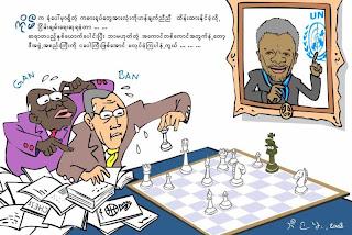 >Cartoon Beruma – UN vs Burmese Junta