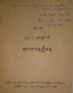 >41st Anniversary of Burma Martyrs Day Booklet