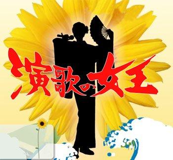 http://1.bp.blogspot.com/__LvgLw8r4zk/SLLXkxt15vI/AAAAAAAAAOg/LLjT_JOMSKo/S660/Enka+No+Joou.jpg