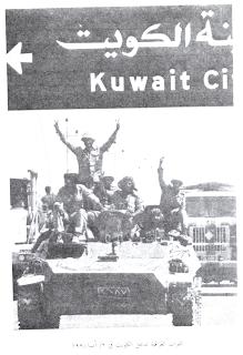 الحرس الجمهوري للكويت 1990 مع صور نادرة