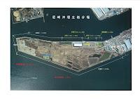 尼崎沖埋め立て処分場 現場視察