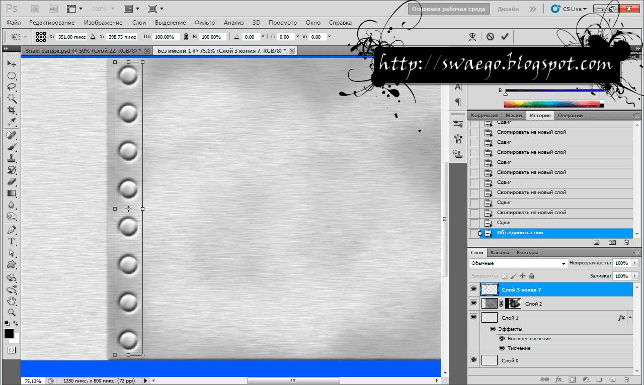 Как сделать копию слоев в фотошопе