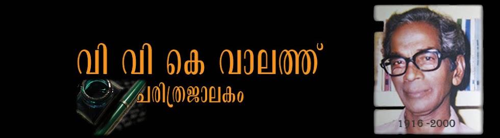 VVK Valath Charitrajalakam