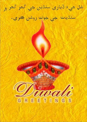 Imcosy sindhi videos diwali greetings diwali greetings m4hsunfo